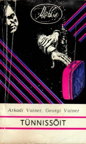 Arkadi Vainer ja Georgi Vainer – Tünnissõit